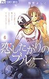 恋したがりのブルー(6) (フラワーコミックス)