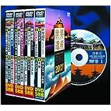 世界遺産 DVD20枚組 日本 中国 イタリア イギリス フランス スイス スペイン ポルトガル ギリシャ スウェーデン ノルウェー デンマーク フィンランド エジプト WHD-5PX4