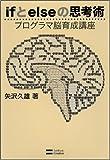 ifとelseの思考術 プログラマ脳育成講座