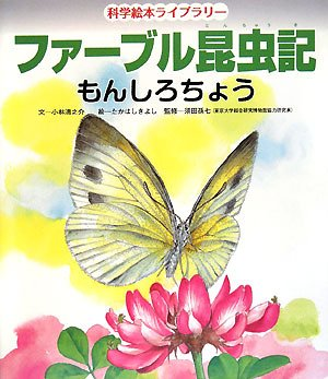 ファーブル昆虫記 もんしろちょう (科学絵本ライブラリー)