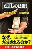 だましの技術! (ナレッジエンタ読本15)