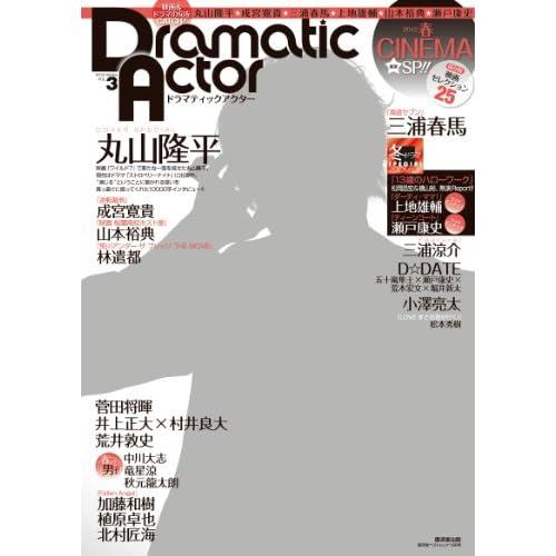 Dramatic Actor(ドラマティックアクター) VOL.3 (廣済堂ベストムック)