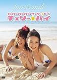 PURE☆SMILE パイパイパイパイチェリー☆パイ [DVD] (商品イメージ)