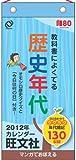 旺文社 歴史年代カレンダー 2012年 (旺文社カレンダー)
