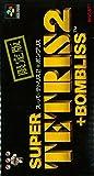 スーパーファミコン ソフト スーパーテトリス2+BOMBLISS限定版(廉価版) ビーピーエス