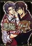悪魔★ゲーム: 1 (あすかコミックスCL-DX)