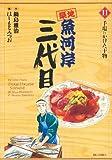 築地魚河岸三代目 (11) (ビッグコミックス)