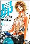 昴 (6) (ビッグコミックス)