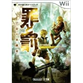 罪と罰宇宙の後継者―任天堂公式ガイドブック (ワンダーライフスペシャル Wii任天堂公式ガイドブック)