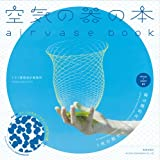 サムネイル:トラフの空気の器の本『空気の器の本 1枚の紙からできる不思議な器』