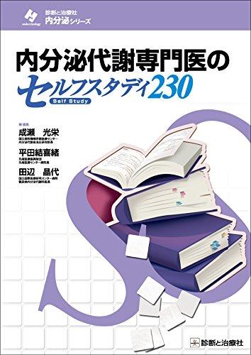 内分泌代謝専門医のセルフスタディ230 (診断と治療社 内分泌シリーズ)