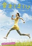 音楽と走ろう!~音楽で、ランニング&ウォーキングの効果がアップ~ (ヤマハムックシリーズ)