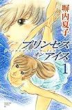 プリンセスオンアイス 1 (1) (Be・Loveコミックス)