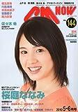 CM NOW ( シーエム・ナウ ) 2010年 05月号 [雑誌]