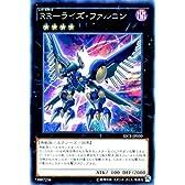 遊戯王 RR-ライズ・ファルコン ザ シークレット オブ エボリューション(SECE) / シングルカード