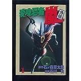 変身忍者嵐 (外伝1) (St comics)