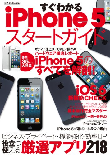 iPhone 5 パーフェクトBOOK (DIA Collection)