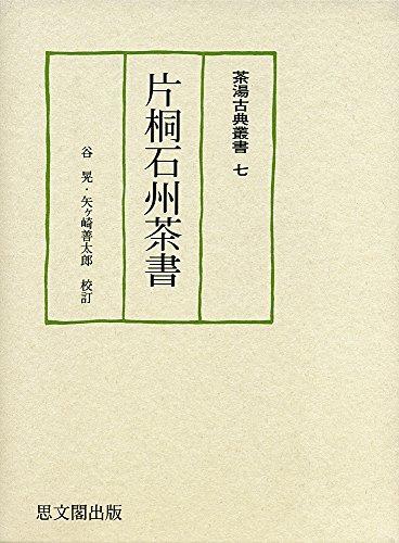 片桐石州茶書 (茶湯古典叢書)