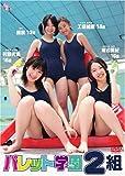 パレット学園2組 [DVD]