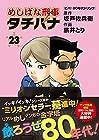 めしばな刑事タチバナ 第23巻 2016年10月31日発売