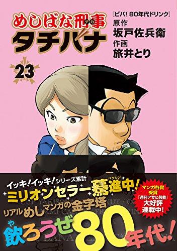 めしばな刑事タチバナ 23 (トクマコミックス)