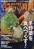 NHK 趣味の園芸 やさいの時間 2015年 12 月号 [雑誌]