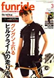 funride (ファンライド) 2009年 03月号 [雑誌]