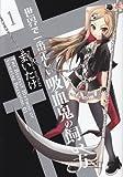世界で一番正しい吸血鬼の飼い方 1 (電撃コミックス)