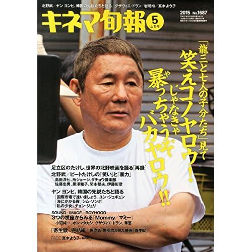 キネマ旬報 2015年5月上旬号 No.1687