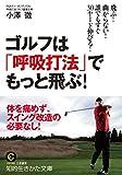 ゴルフは「呼吸打法」でもっと飛ぶ!: 飛ぶ! 曲がらない! 誰でもすぐ30ヤード伸びる! (知的生きかた文庫)