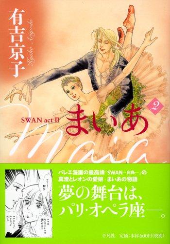 まいあ Maia SWAN act II 2