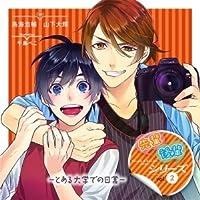 ドラマCD 先輩後輩シリーズ vol.2出演声優情報