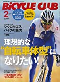 BiCYCLE CLUB ( バイシクル クラブ ) 2010年 02月号 [雑誌]