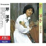 芹洋子 四季の歌