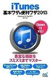iTunes基本ワザ&便利ワザ 2013 Windows & Mac対応