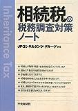 相続税の税務調査対策ノート