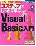 3ステップでしっかり学ぶ VisualBasic入門