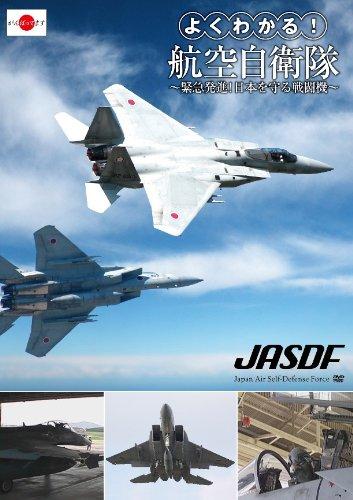 よくわかる!航空自衛隊~緊急発進!日本を守る戦闘機~ [DVD]