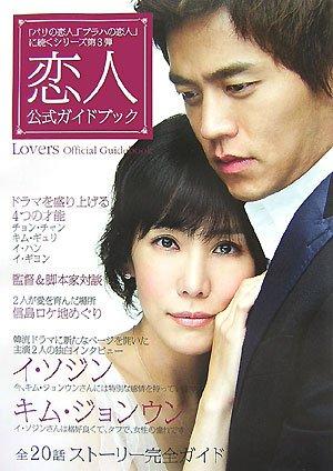 「恋人」公式ガイドブック
