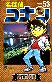 名探偵コナン(53) (少年サンデーコミックス)