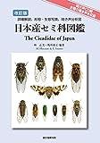改訂版 日本産セミ科図鑑[鳴き声編CD付]