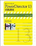 �T�C�o�[�����N PowerDirector 13 ���H�u�� (���ǁE�����V���[�Y)