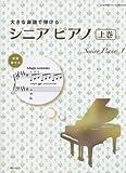 大きな楽譜で弾ける シニアピアノ 上巻 CHOPIN magazine PRESENTS