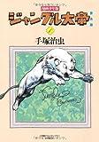 ジャングル大帝 1 漫画少年版 普及版