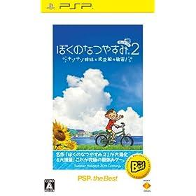 �ڂ��̂Ȃ'₷�݃|�[�^�u��2 �i�]�i�]�o���ƒ��v�D�̔閧! PSP the Best
