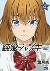 純愛ジャンキー 第4巻