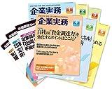 月刊 企業実務 定期購読(毎月25日発行、12冊)