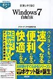 すぐわかるポケット! 仕事にすぐ効く! Windows7 自由自在 (すぐわかるポケット!) [単行本(ソフトカバー)] / アスキードットPC編集部 (編集); アスキー・メディアワークス (刊)