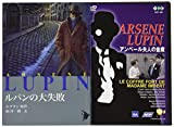 怪盗紳士アルセーヌ・ルパン アンベール夫人の金庫[DVD]