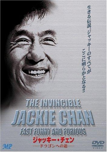 ジャッキー・チェン ドラゴンへの道 [DVD]